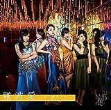 【Amazon.co.jp限定】難波愛~今、思うこと~(初回限定盤)Type-B(DVD付)(生写真付)