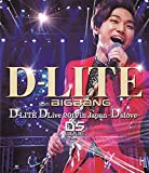 D-LITE DLive 2014 in Japan ~D'slove~ (Blu-ray Disc2枚組)