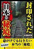封印された日本の秘境【特別編集版】