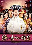 諍い女たちの後宮 DVD-BOX3[DVD]