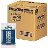KEY COFFEE(キーコーヒー) 香味まろやか水出し珈琲30P (30g×30P)×1箱入 新パッケージ 新パッケージ