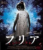 フリア よみがえり少女[Blu-ray/ブルーレイ]