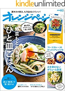 オレンジページ 2018年 8/2号 [雑誌]