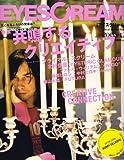 EYESCREAM (アイスクリーム) 2006年 12月号 [雑誌]