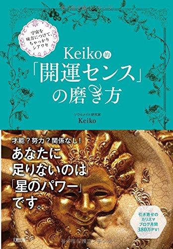 宇宙を味方につけて、ちゃっかりシアワセ Keiko的 「開運センス」の磨き方の詳細を見る