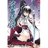 鎧亜騎譚 2 (ヴァルキリーコミックス)