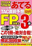 2014年5月試験をあてる TAC直前予想 FP技能士3級