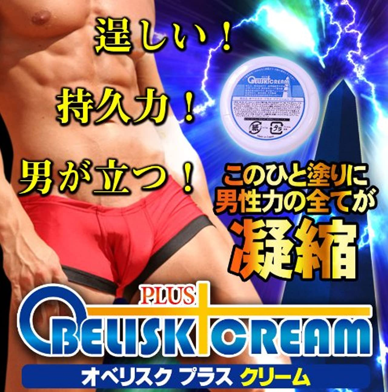 句グレービスケットオベリスクプラスクリーム(男性用持続力コントロールクリーム)