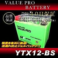 VTX12-BS GELバッテリー 充電済み YTX12-BS FTX12-BS GTX12-BS 互換 横置きOK 液漏れ防止◆ゼファーX ゼファー750 フォーサイト フュージョン GSF1200S TRX850 他
