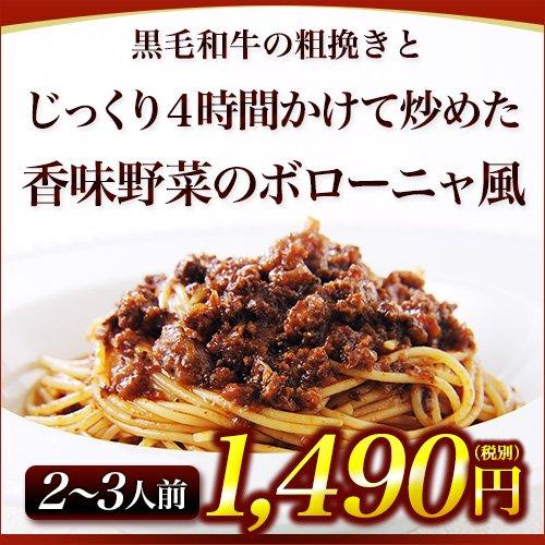 カーサカキヤ 2〜3人前 黒毛和牛の粗挽きとじっくり4時間かけて炒めた香味野菜のボローニャ風パスタ