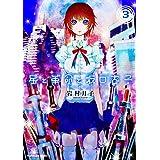 星と革命と坂口杏子(3) (角川コミックス・エース)