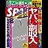 週刊SPA!(スパ)  2016年 7/19・26 合併号 [雑誌] 週刊SPA! (デジタル雑誌)