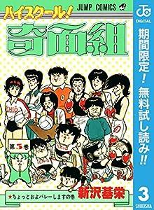ハイスクール!奇面組【期間限定無料】 3 (ジャンプコミックスDIGITAL)