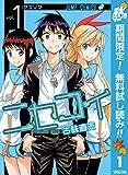 ニセコイ【期間限定無料】 1 (ジャンプコミックスDIGITAL)