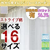 選べるサイズ 150×176cm 【2枚組】 外から見えにくい レースカーテン UVカット 断熱効果(紫外線)