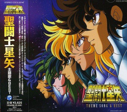 聖闘士星矢 主題歌&BEST