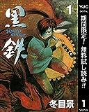 黒鉄【期間限定無料】 1 (ヤングジャンプコミックスDIGITAL)
