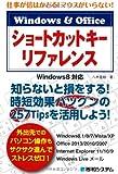 仕事が倍はかどる!マウスがいらない!Windows&Officeショートカットキーリファレンス