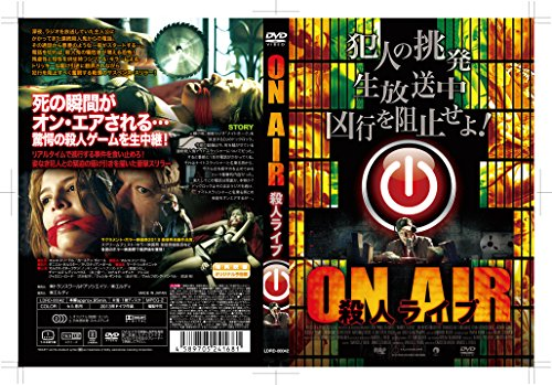 ON AIR 殺人ライブ [DVD]