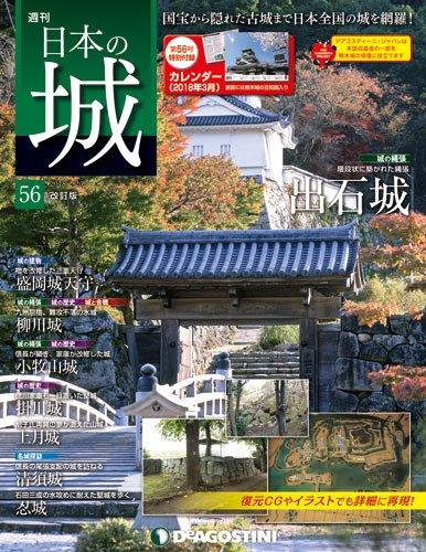 日本の城 改訂版 56号 (出石城) [分冊百科] (カレンダー付) 発売日