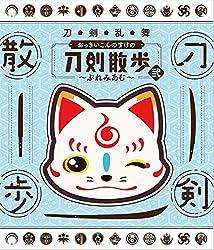 刀剣乱舞 おっきいこんのすけの刀剣散歩 弐~ぷれみあむ~【Blu-ray】