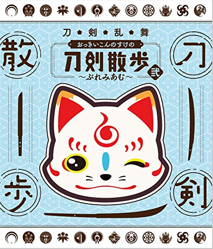 刀剣乱舞 おっきいこんのすけの刀剣散歩 弐~ぷれみあむ~【DVD】