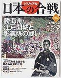 週刊ビジュアル日本の合戦 No.26 勝海舟・江戸開城と彰義隊の戦い (2005/12/27号)