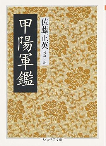 甲陽軍鑑 (ちくま学芸文庫)