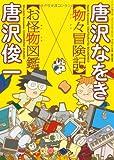 物々冒険記×お怪物図鑑 (ワールド・ムック (496))