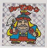 ビックリマン フォーエバーシール  シャーマン・カーン (B) (¥ 1,500)