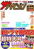 ザテレビジョン 首都圏関東版 2017年06/16号