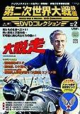 第二次世界大戦映画 DVDコレクション VOL.2 「大脱走」
