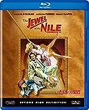 ナイルの宝石[Blu-ray/ブルーレイ]