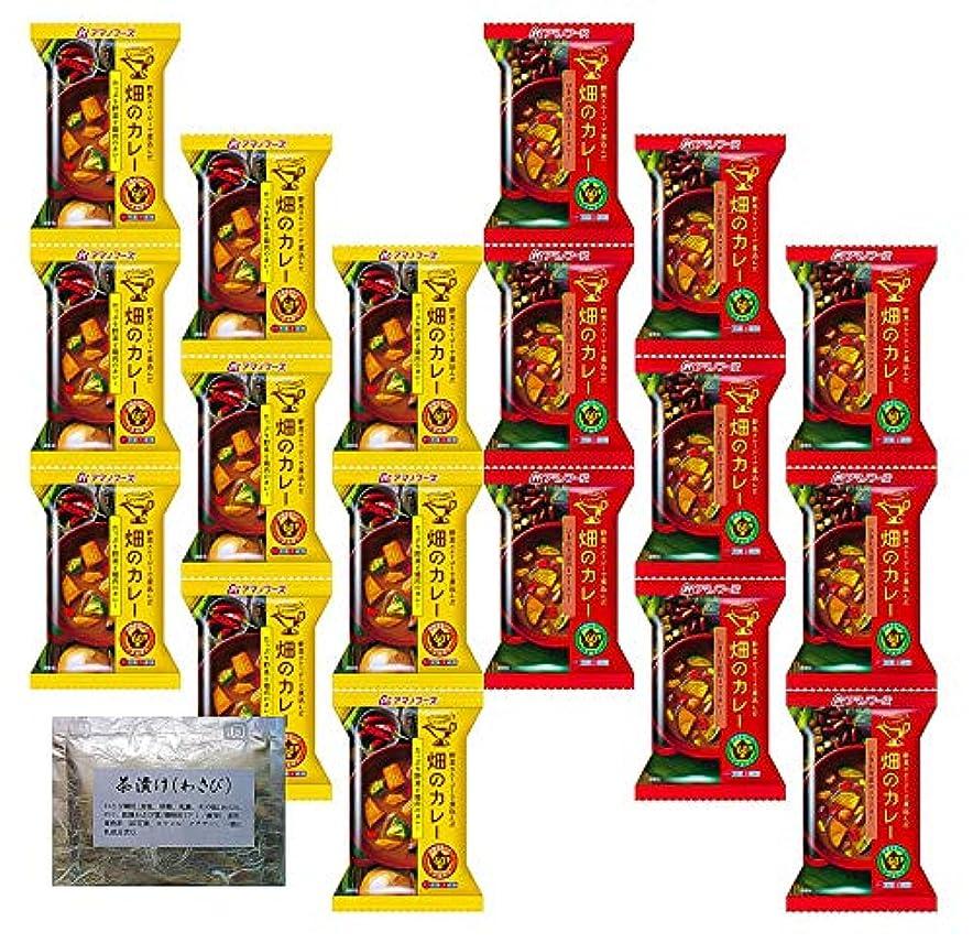 眠いです住むエレベーターアマノフーズ フリーズドライ 畑のカレー 2種類18食セット +わさび茶漬け1食 [CU18]