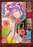 傀儡華遊戯~チャイニーズ・コッペリア~ (2) (ぶんか社コミックス)