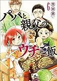 パパと親父のウチご飯 6巻 (バンチコミックス)