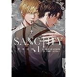 SANCTIFY霊魂侵蝕1 (カルトコミックス PLACEBO collection)