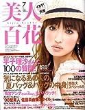 美人百花 2008年 07月号 [雑誌] 画像