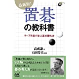 最新版!置碁の教科書 (囲碁人ブックス)