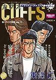 CUFFS -傷だらけの地図- vol.11 (SAN-EI MOOK)