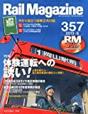 Rail Magazine (レイル・マガジン) 2013年 06月号 Vol.357