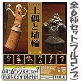 PUTITTO 土偶と埴輪 [全6種セット(フルコンプ)]