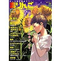 毒りんごcomic : 18 (アクションコミックス)