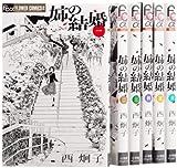 姉の結婚 コミック 1-6巻セット (フラワーコミックスアルファ)