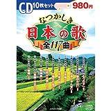 童謡・唱歌<br />なつかしき日本の歌 ( CD10枚組 ) BCD-008