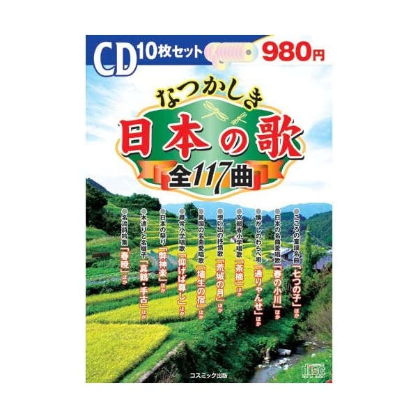 なつかしき日本の歌 ( CD10枚組 ) BCD...の商品画像