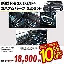 【セット割】新型 N-BOX NBOX カスタム JF3 JF4 カスタムパーツセット 5点セット 内装 メッキパーツ セット
