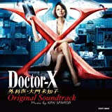 テレビ朝日系木曜ドラマ Doctor-X~外科医・大門未知子 オリジナルサウンドトラック