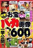 笑撃!お宝バカ画像600 (COSMIC MOOK)