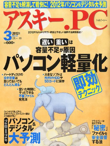 ASCII.PC (アスキードットピーシー) 2012年 03月号 [雑誌]